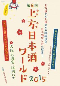 上方日本酒ワールド表